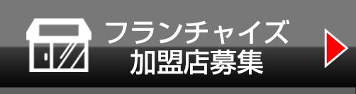 アイプラス加盟店募集