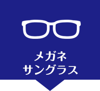 ガラスコーティングメガネ