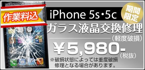 iphone5s5c ガラス修理