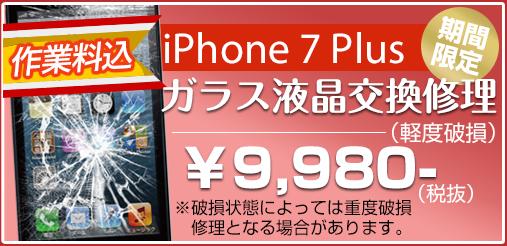 iphone7plus ガラス修理